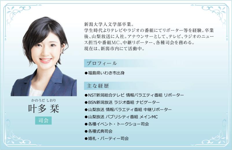 叶多 栞 かのうだ しおり KanoudaShiori