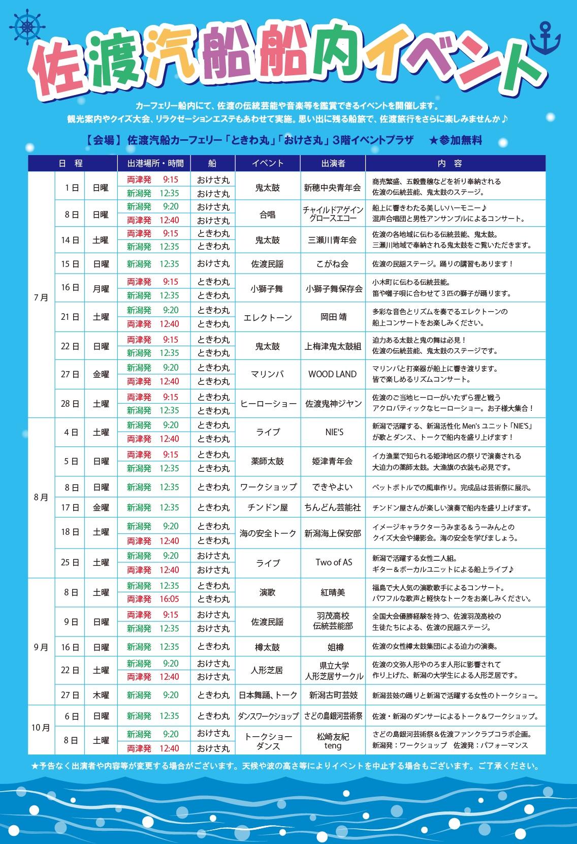 船内イベントポスター7~10月分